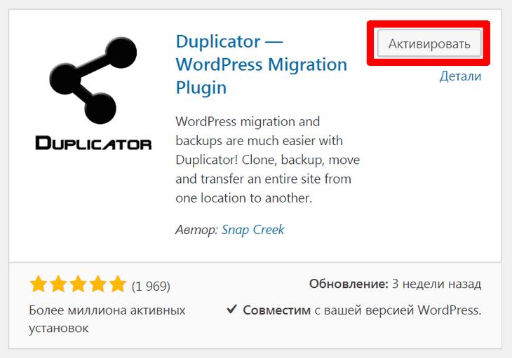 Активация Duplicator