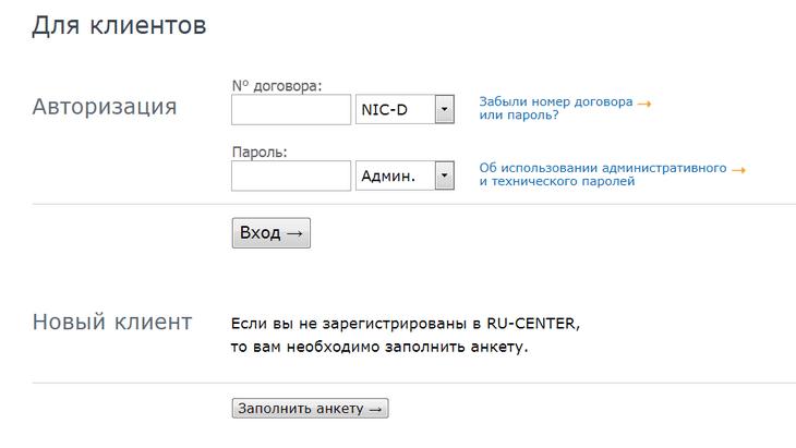 Вход в админку nic.ru