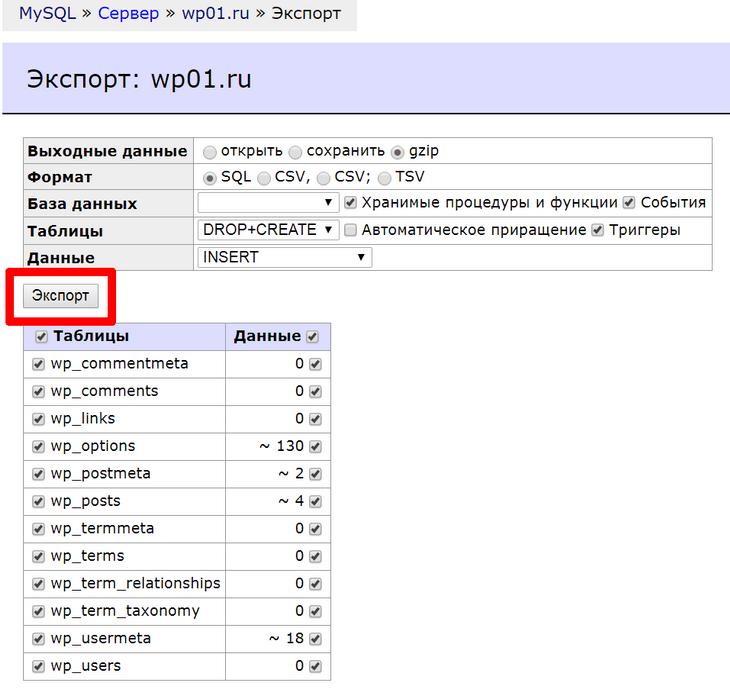 Запускаем экспорт базы данных