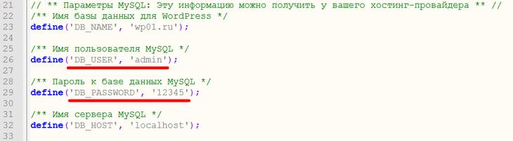 Логин и пароль пользователя сервера MySQL