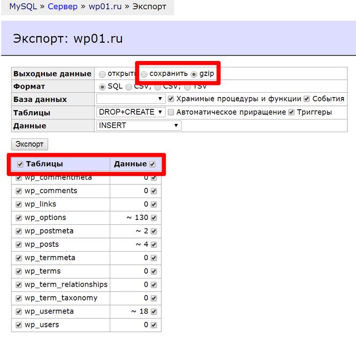Опции экспорта баз данных
