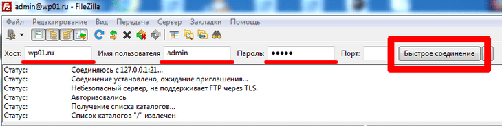 Установление FTP-соединения с сервером