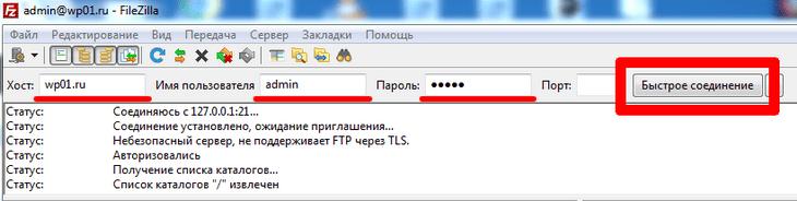Подключение к удаленному серверу