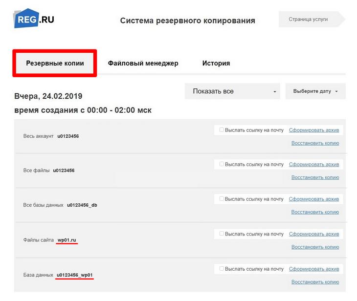 Работа с бэкапами в reg ru