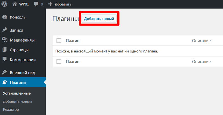 Установщик плагинов WordPress
