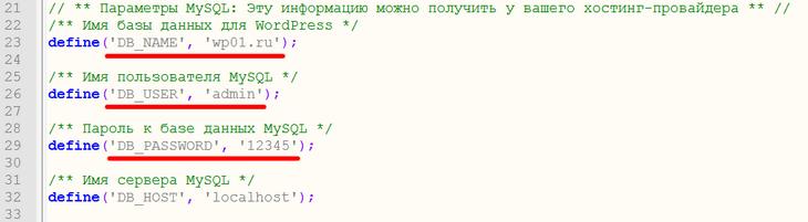 Сведения для доступа к MySQL