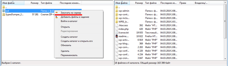Alt: Закачка Sypex Dumper на сервер