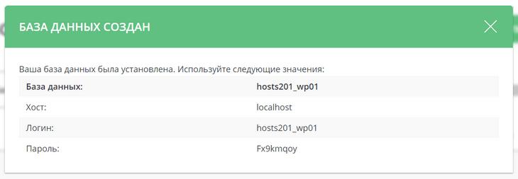 База MySQL успешно создана на сервере