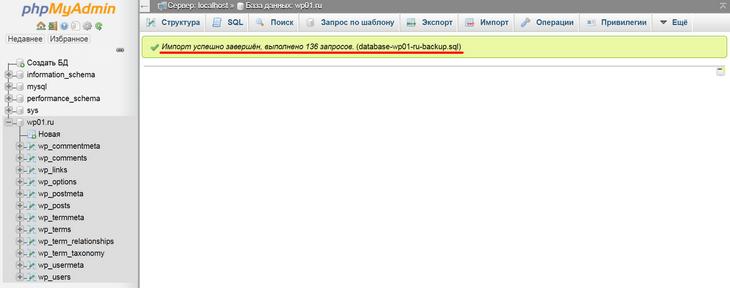 Дамп базы данных был успешно импортирован