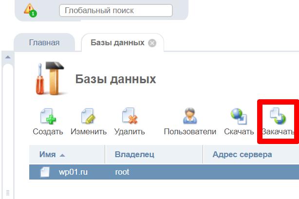 Копирование исходной БД на удаленный сервер