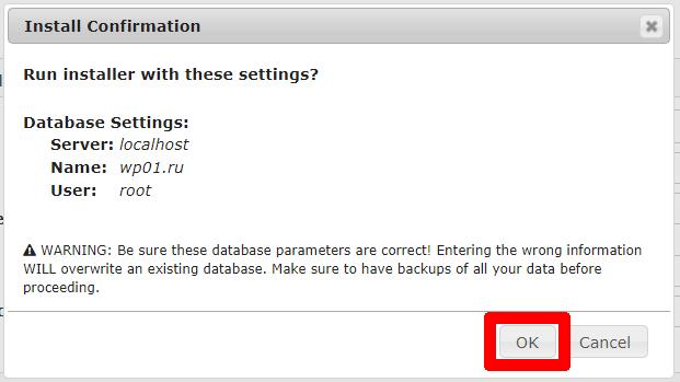 Импорт резервной копии базы данных