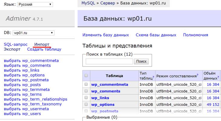 Главное меню phpMyAdmin