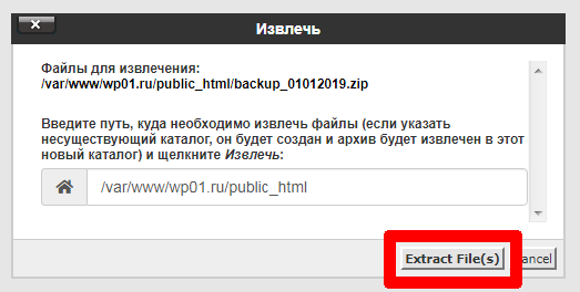 Выберите директорию для распаковки WordPress