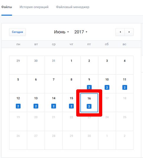 Календарь бэкапов nic