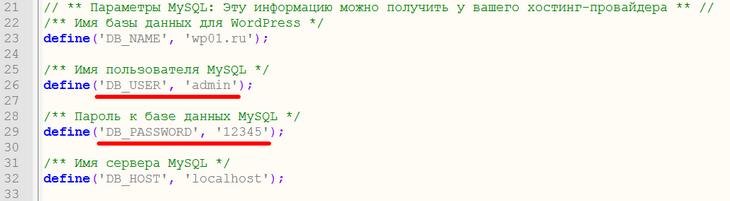 Сведения для подключения к MySQL