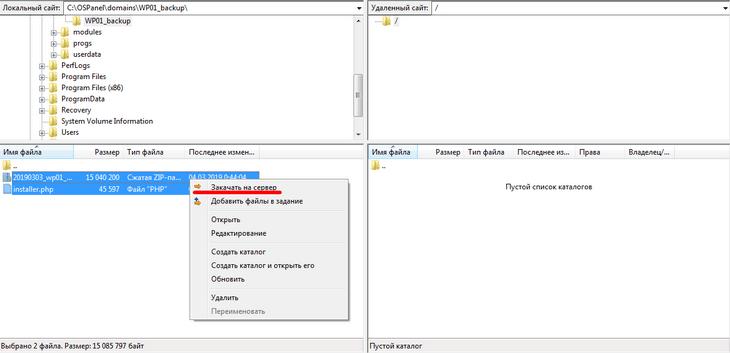 Загрузка бэкапа сайта на сервер