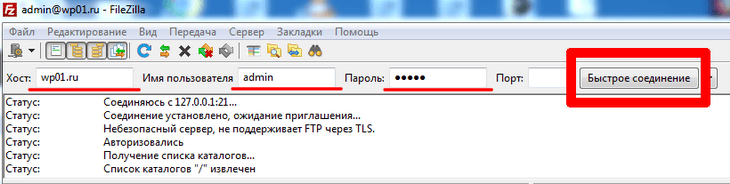 Подключение к FTP-серверу