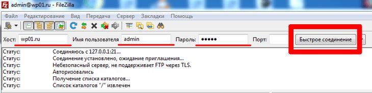 Быстрое соединение по FTP