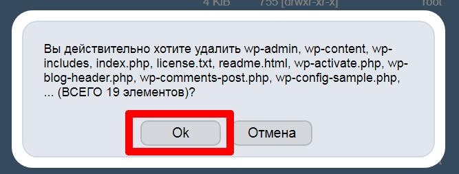 Подтвердите удаление WordPress