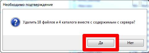 FileZilla запрашивает подтверждение удаления файлов