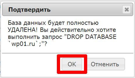 Подтвердите удаление базы данных WordPress
