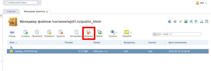 Кнопка распаковки архива в панели инструментов