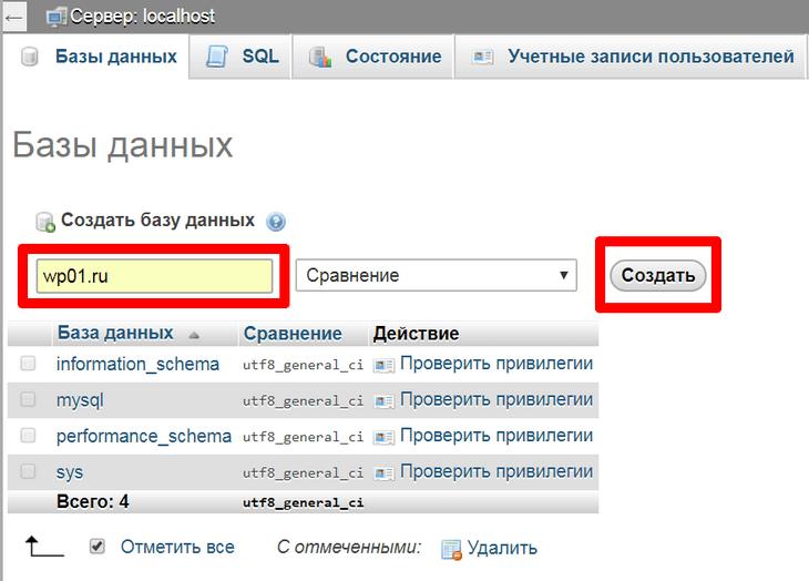 Создание чистой базы данных