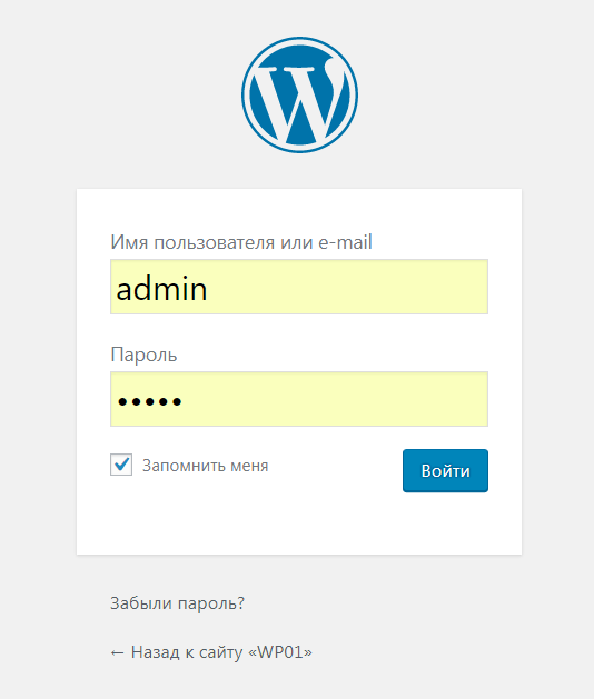 Страница авторизации WordPress