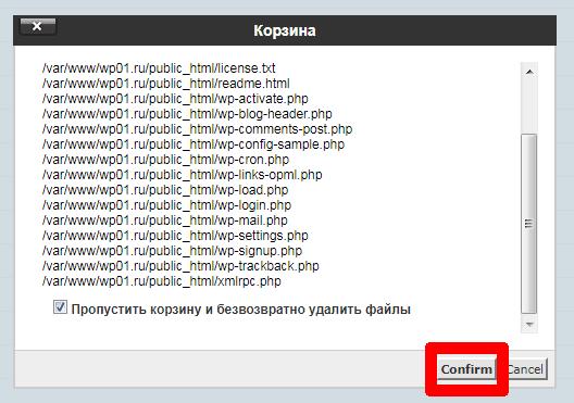Безвозвратное удаление файлов