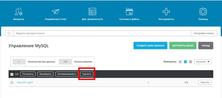 Удаление базы MySQL в интерфейсе DirectAdmin