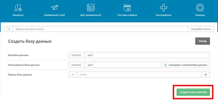 Параметры новой базы MySQL