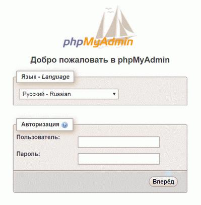 Логин-скрин скрипта phpMyAdmin