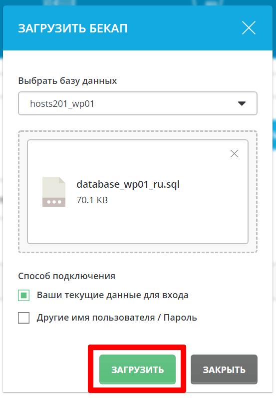 Загрузка бэкапа на удаленный сервер