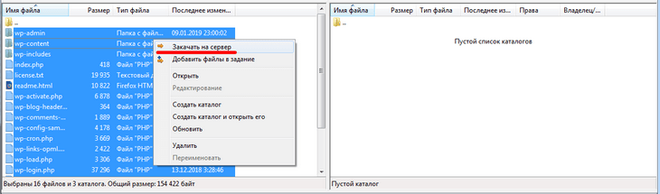 Закачка файлов Вордпресс на хостинг